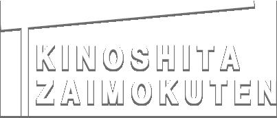 有限会社木下材木店|坂戸市商工会の会報に取り上げていただきました。