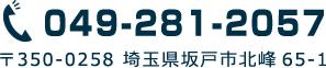 有限会社木下材木店|049-281-2057